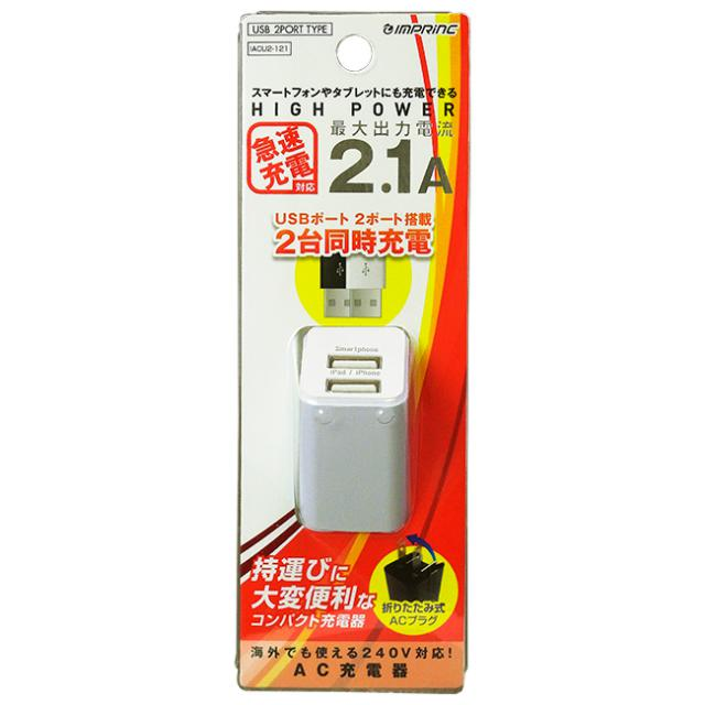 AC充電器 USBポート2口タイプ 2.1A
